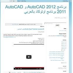 برنامج AutoCAD 2012 و AutoCAD 2011 برنامج اوتوكاد بالعربي: دروس أوتوكاد للمبتدئين