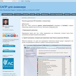 САПР для инженера: Полное удаление ПО Autodesk с компьютера