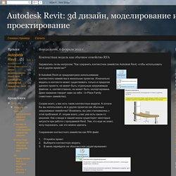 Autodesk Revit: 3d дизайн, моделирование и проектирование: Контекстная модель как обычное семейство RFA