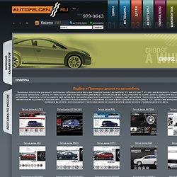Примерка и подбор дисков по марке автомобиля онлайн – Интернет-магазин Autofelgen.ru
