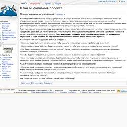 План оценивания проекта — AvachaWiki