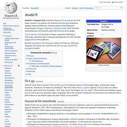 Avañe'ẽ - Vikipetã
