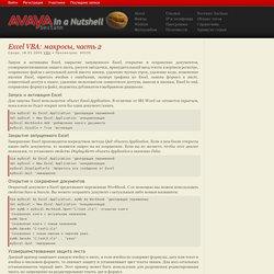 Avaya блог bestann » VBA, » Excel VBA: макросы, часть 2