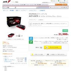 AVerMedia AVT-C875 ポータブル・ビデオキャプチャーデバイス - 製品詳細