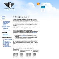 Учёт нефтепродуктов / AVGAS.RU - Отдел АвиаГСМ и оборудования, AVGAS 100LL, Авиационное топливо