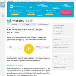 Как Aviasales на Material Design переходил / Блог компании Aviasales / Хабрахабр