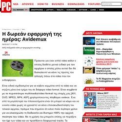 Η δωρεάν εφαρμογή της ημέρας: Avidemux - Free Apps