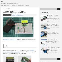 米粒AVRでI2C通信を使ってLCD表示