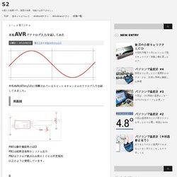 米粒AVRでアナログ入力を試してみた