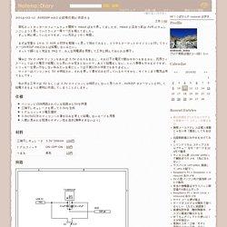 AVRISP mk2 を給電仕様に改造する - ブログ/こばさんの wakwak 山歩き