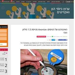 האינטרנט של הגיוסים: Axonize מגייסת 1.5 מיליון דולר
