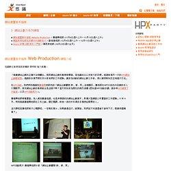 網站建置新手指南 | 網站/Mobile企劃顧問,課程,Axure RP-悠識數位