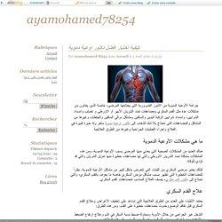 كيفية اختيار افضل دكتور اوعية دموية - ayamohamed78254
