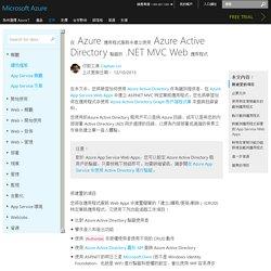 在 Azure 應用程式服務中建立使用 Azure Active Directory 驗證的 .NET MVC Web 應用程式