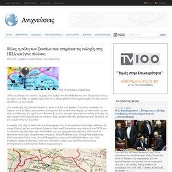 Bέλες, η πόλη των Σκοπίων που επηρέασε τις εκλογές στις ΗΠΑ και έγινε πλούσια : Ανιχνεύσεις
