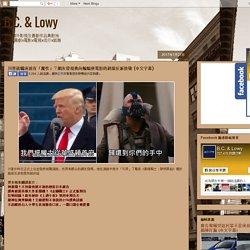 B.C. & Lowy: 川普就職演說有「魔性」?網友發現他向蝙蝠俠電影的超級反派致敬 (中文字幕)