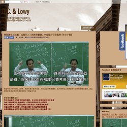 B.C. & Lowy: 教授課堂上怒飆「成績至上」的教育體制,中肯發言引發瘋傳 (中文字幕)