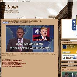 《週六夜現場》點評94狂的川普和台灣總統蔡英文通電話 (中文字幕)