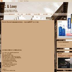 B.C. & Lowy: Kevin Durant 挑動淚腺的得獎感言 - 我家有個MVP (中文字幕)