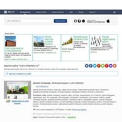 Анализ сайта a-b-v-interiors.ru ТиЦ: 0, PageRank: 0 - Дизайн интерьера, 3d визуализация