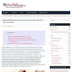 Витамин B12 для волос: правила и варианты применения, рецепты масок
