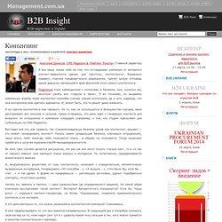 Контентинг : B2B Insight