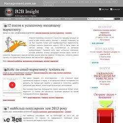 Контент маркетинг : B2B Insight