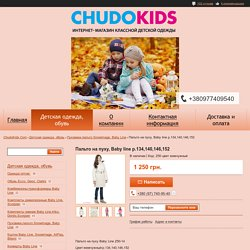 """Пальто на пуху, Baby line р.134,140,146,152 по лучшей цене в Киеве от компании """"ChudoKids.Com"""""""