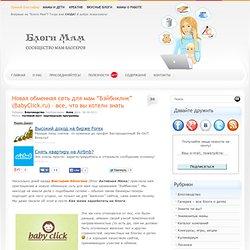 """Новая обменная сеть для мам """"Бэйбиклик"""" (BabyClick.ru) – все, что вы хотели знать"""