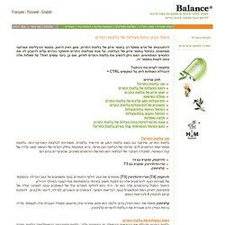 טיפול טבעי בתת פעילות של בלוטת התריס - תזונה וצמחי מרפא מומלצים, BalanceHerbs