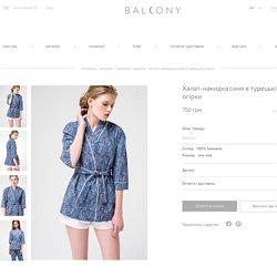 BalconyGarment - Халат-накидка синя в турецькі огірки