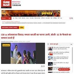 CBI vs कोलकाता विवाद: ममता बनर्जी का धरना जारी, बोली- SC के फैसले का सम्मान करते हैं - mamata banerjee says i respects sc decision