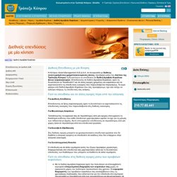 Διεθνή Αμοιβαία Κεφάλαια - Bank of Cyprus Country Greece