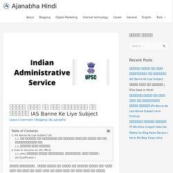 आईएएस बनने के लिए सब्जेक्ट और भाषाएँ IAS Banne Ke Liye Subject - Ajanabha Hindi