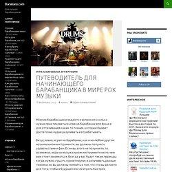 Путеводитель для начинающего барабанщика