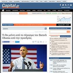 Τι θα μείνει από το πέρασμα του Barack Obama από την προεδρία;