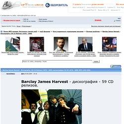 Barclay James Harvest - Discography (36 Cd Relises) 1970 - 2005 скачать бесплатно песню, музыка mp3