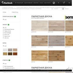 Купить массивную паркетную доску Barlinek из дуба и ясеня. Продажа паркета Барлинек по ценам производителя (Польша). Отзывы о Барлинек.