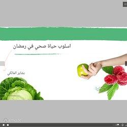 اسلوب حياة صحي في رمضان by bashair.hamed on emaze