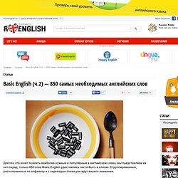 Basic English (Базовый английский) — 850 самых необходимых английских слов
