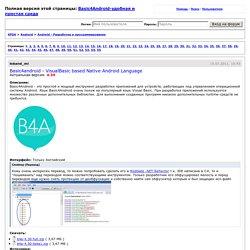 Basic4Android-удобная и простая среда