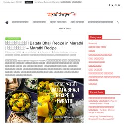 Batata Bhaji Recipe in Marathi