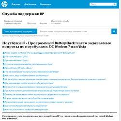 Ноутбуки HP - Программа HP Battery Check: часто задаваемые вопросы по ноутбукам с ОС Windows 7 или Vista