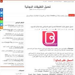 تحميل تطبيق بازارت Bazaart لتعديل الصور الاحترافي رابط مباشر للاندرويد
