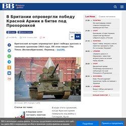 : В Британии опровергли победу Красной Армии в битве под Прохоровкой