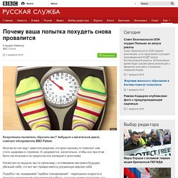 Почему ваша попытка похудеть снова провалится - BBC Русская служба