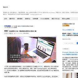 BBC 英語教學中文站:豐富專業免費學英文教材下載