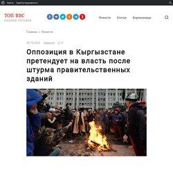 Оппозиция в Кыргызстане претендует на власть после штурма правительственных зданий