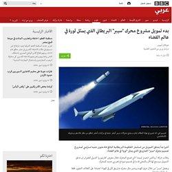 """بدء تمويل مشروع محرك """"سيبر"""" البريطاني الذي يمثل ثورة في عالم الفضاء - BBC Arabic"""