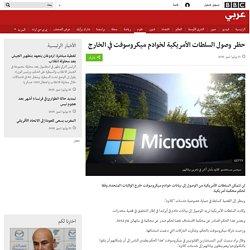 حظر وصول السلطات الأمريكية لخوادم ميكروسوفت في الخارج